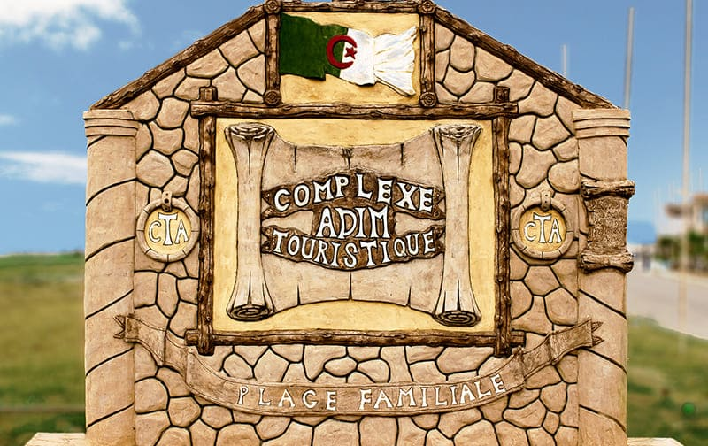 entre-logo-complexe-touristique-Adim-algerie-boumerdes-zemmouri